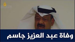 Download وفاة الفنان القطري عبد العزيز جاسم في بانكوك Video