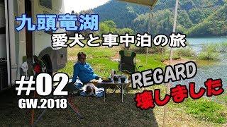 Download 【車中泊】 九頭竜湖 犬連れ車中泊の旅 GW 2018 #02 悲報 レベラーで水漏れ(- -;) Video