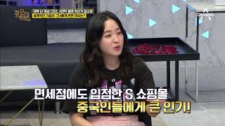 Download 4천억 원대 자산가 김소희, 세계적인 기업이 그녀에게 반한 이유는? Video