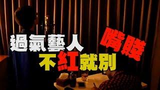 Download 黃安【新鴛鴦蝴蝶夢】Cover - Oh!特爽【包青天的片尾曲】 Video