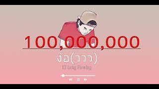 Download ง้อ(ววว)- KT Long Flowing Video