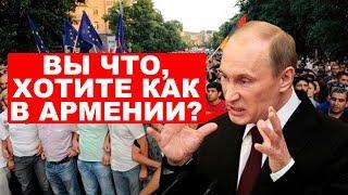Download Армения показала, как нужно митинговать Video
