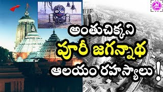 Download Puri Jagannath Temple Secrets   Puri Jagannath Mandir Mystery & History in Telugu Inside Mysteries Video