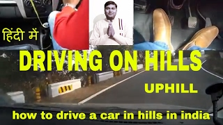 Download DRIVING ON HILLS || HOW TO DRIVE A CAR IN UPHILLS || driving in mountains Video