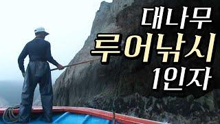 Download 대나무 농어낚시 달인의 바다인생 [어영차바다야 HumanStory]2011년 목포MBC Video