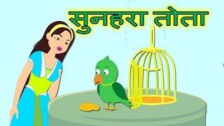 Download सुनहरा तोता | Hindi Stories For Kids | Moral Story | Kahaniya Video