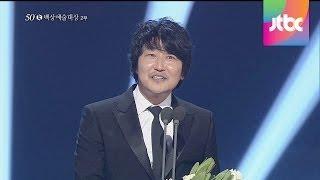 Download [영화부문] 대상 송강호 / 변호인 백상예술대상 50회 2부 Video