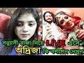Download অদ্রিজা 'সন্ন্যাসী রাজা'র গল্প ও চরিত্র নিয়ে মুখ খুললেন   Star Jalsha Sanyasi Raja Adrija Roy LIVE Video