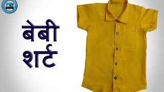 Download Baby Shirt | Cutting & Stitching | BST Video