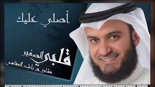 Download أصلي عليك   جديد   مشاري راشد العفاسي Video