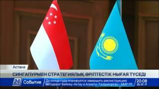 Download Астана мен Сингапур 3 бағыттағы жобаларды іске асырады Video