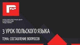 Download Урок польского языка 3. Составление вопросов Video