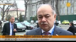 Download Өзбекстанда президенттік сайлау аяқталды Video