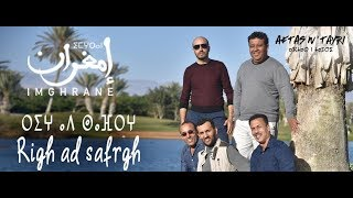 Download Imghrane - righ ad safrgh (EXCLUSIVE) | إمغران - ريغ أد سافرغ Video