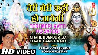 Download Teri Meri Katti Ho Jayegi By Ram Avtar Sharma, Poonam I Chahe Bum Bum Ga Chahe Ganga Naha Video