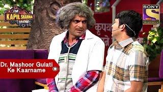Download Dr. Mashoor Gulati Ke Kaarname - The Kapil Sharma Show Video