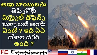 Download What is Missile Defense System and Which Countries having this Technology ? in Telugu Video