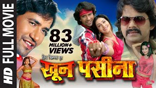 Download KHOON PASEENA in HD [ Superhit Bhojpuri Movie ] Feat.Pawan SIngh & Monalisa Video