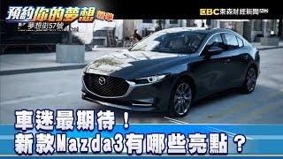 Download 車迷最期待!新款Mazda3有哪些亮點?《夢想街57號 預約你的夢想》精華篇 20181210 Video