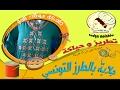 Download جلابة بالطرز التونسي Video