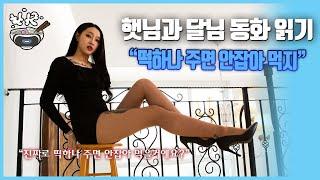 Download [3D VR]어른동화 읽어주는 스타킹 문신녀 Video