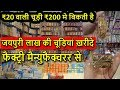 Download ₹20 वाली चूड़ी ₹200 मे बिकती है | Jaipuri Lakh Brass Bangles Manufacturer | Chandpole Bazar Jaipur. Video