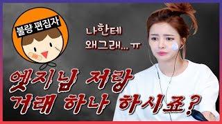 Download 엣지☆ 행방불명된 엣지 언니...를 위한 편집자 특전 영상입니다 Video