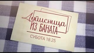 Download Dopisnica iz Banata | Novi premijerni termin | subotom od 08.12.2018. Video