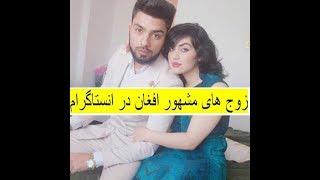 Download زوج های مشهور افغان در انستاگرام /Afghan famous couples in Instagram Video