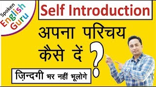 Download Self Introduction देना सीखें । How to Introduce Yourself in English in Interviews Video