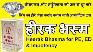 Download हीरक भस्म के फ़ायदे   शीघ्रपतन और नपुंसकता को जड़ से दूर करे   Heerak Bhasma for PE, ED & Infertility Video