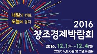 Download 2016 창조경제박람회 G-Startup Worldwide Seoul(글로벌 IR 데모데이) Live Video