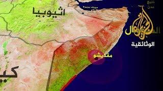 Download الصومال: القصة المنسية - الجزء الأول Video