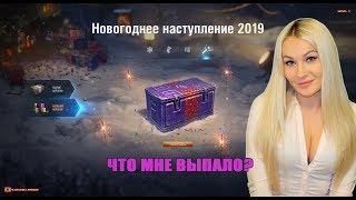 Download ЧТО МНЕ ВЫПАЛО ИЗ КОРОБОК (новогоднее наступление) Video