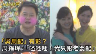 Download 【精華版】《小玉巷仔內》「吳周配」有影?周錫瑋:「呸呸呸,我只跟老婆配」 Video