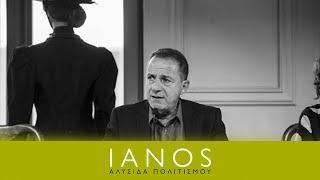 Download Συναντήσεις Απρόβλεπτες στο café του ΙΑΝΟΥ | Δημήτρης Λιγνάδης Video