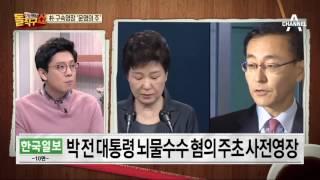 Download 이번 주가 마지노선…검찰, 朴 구속영장 여부 고심 Video