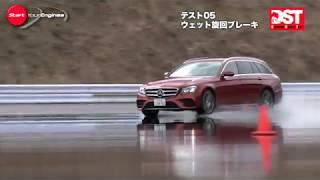 Download メルセデス・ベンツ E220d ステーションワゴン VS ボルボ V90 T6 AWD インスクリプション(ウェット旋回ブレーキ編)【DST♯111-05】 Video