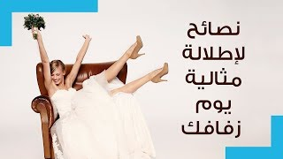 Download نصائح لزفاف سعيد Video
