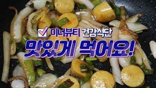 Download 화읽남의 맛있게 먹는 이너뷰티 건강 다이어트 식단 Video