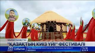 Download ШҚО-да киіз үй фестивалі өтіп жатыр Video