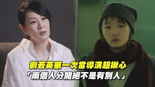 Download 劉若英第一次當導演超揪心 「兩個人分開絕不是有別人」 Video