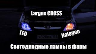 Download Светодиодные лампы в фары на примере Ларгус CROSS Video