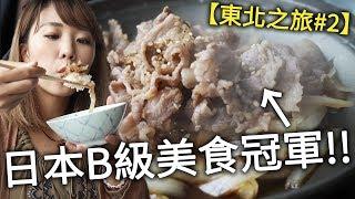 Download 日本最好吃的B級美食牛腩燒真的不是假的~♥【日本東北之旅#2】 Video