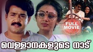 Download Vellanakalude Nadu Malayalam Full Movie | Mohanalal | Priyadarshan | Shobhana | Super Hit Movie | HD Video