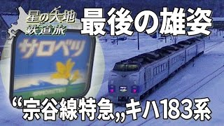 Download 【北海道試され鉄道旅 Chapter-9】ソーヤの冒険@永山→音威子府 Video