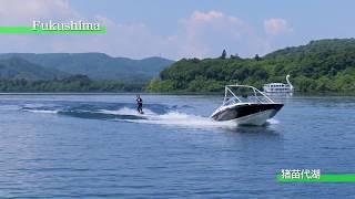 Download シースタイル海遊び動画 福島県 猪苗代湖 - アクティブ・マリンプレイ Video