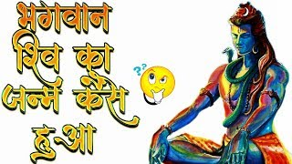 Download भगवान शिव का जन्म कैसे हुआ   Bhagwan Shiv Ka Janam Kaise Hua In Hindi 2017 Video