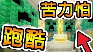 Download Minecraft 苦力怕遺跡跑酷 !! 穿梭 7 種不一樣的地形 | 師徒們的修練之旅 Video