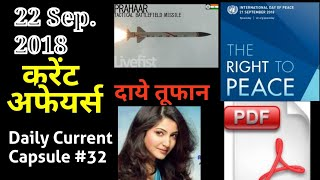 Download 22 Sep 2018 Current affairs |Daily Current Capsule #32 | Daily Current | समसामयिकी प्रतिदिन 4:00AM Video